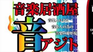 LIVE HOUSE両国SUNRIZE http://www.livehousesunrize.jp/ お問い合わせ...