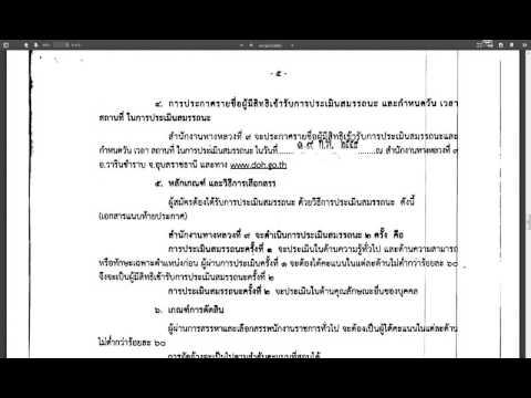 กรมทางหลวง เปิดรับสมัครสอบพนักงานราชการ 8 ก.พ. -12 ก.พ. 2559