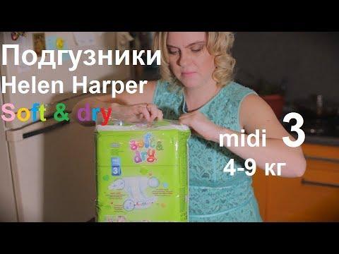 Подгузники Helen Harper Soft&Dry Midi 3, 4-9 кг. Обзор