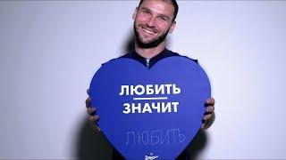 «Любить — значит...»: «Зенит» поздравляет с 14 февраля