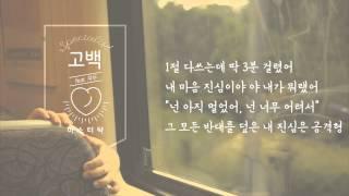 미스터탁(서종현선교사)와 자두 CCM 뮤직비디오