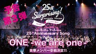 予告第3弾/Samantha Thavasa 25th アニバーサリーソング「ONE-we are one-」チャリティーソング 鈴木ゆき 動画 30