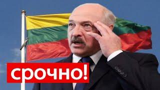 Срочно! Литва ЖЕСТКО ответила Лукашенко!! Новости Беларуси!