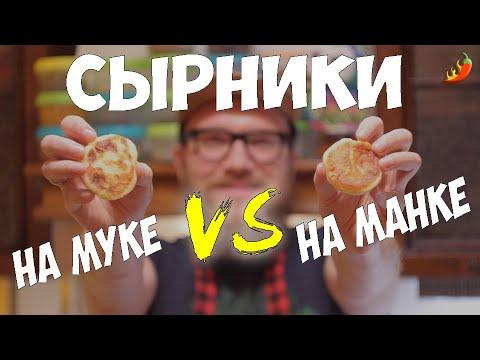 Вкуснейшие сырники на завтрак!😋 Эксперимент) Какие вкуснее, на муке или манке?