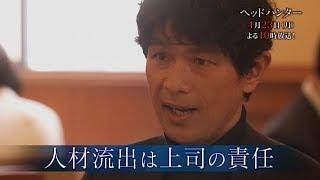 4月23日(月)夜10時放送】 大手企業・大急グループに吸収合併された「五...