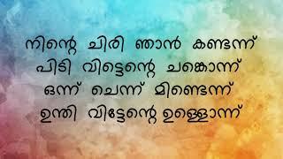 Jaathikkathottam Song Karaoke | Thanneer Mathan Dinangal (Karaoke is available on the given link)