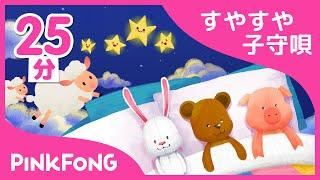 赤ちゃんが泣き止む&眠る睡眠BGM | 25分連続再生 | ピンクフォンすやすや子守唄