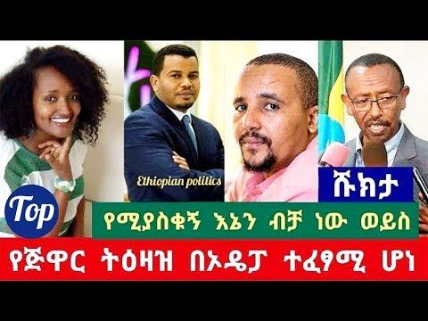 Ethiopian- ሹክታ – የጃዋር ትዕዛዝ በኦዴፓ በሚገርም ሁኔታ ተፈፃሚ ሆነ ከነማስረጃው ያስቁኛል እናንተስ ?