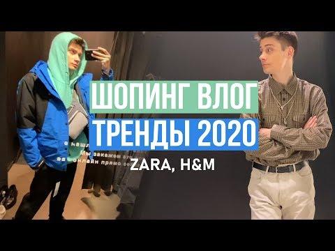 ШОПИНГ ВЛОГ / ТРЕНДЫ 2020 ВЕСНА ЛЕТО / ЧТО НОСИТЬ ВЕСНОЙ / МАСС-МАРКЕТ H&M , ZARA