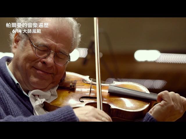 《帕爾曼的音樂遍歷》(Itzhak  )台版預告,0614大師風範