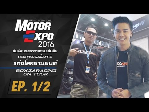 BoxzaRacing On Tour (EP1/2)พาชมงาน Motor Expo 2016 กับ พีเค ปิยะวัฒน์ พร้อมเจาะลึกทุกนวัตกรรมยานยนต์