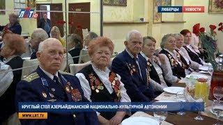 Азербайджанская национально культурная автономия провела круглый стол с ветеранами