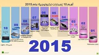 افضل إصدارات تكنولوجية في عام 2015
