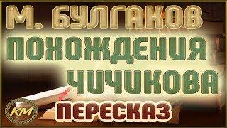 Похождения ЧИЧИКОВА. Михаил Булгаков