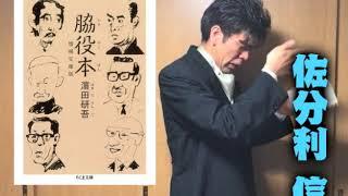 ちくま文庫 2018年4月9日発売(1296円税込)著者・濱田研吾 声帯模写・...