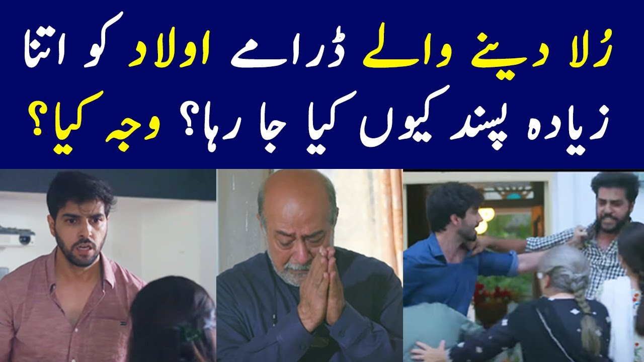 Why Aulaad Drama is Getting High Ratings ? Aulaad Drama Episode 28 - Aulaad Drama New Episode