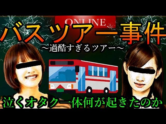 飯田 圭織 バス ツアー