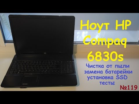 """Ноут 17"""" HP Compaq 6830s - чистка от пыли - разборка и сборка - установка SSD и тесты"""