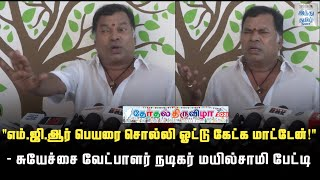 rajinikanth-wishes-to-me-independent-candidate-actor-mayilsamy-tn-election-2021-hindu-tamil