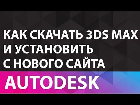 Скачать 3D Max с нового сайта Autodesk. Инструкция как установить 3D Max. Скачать 3D Max бесплатно.