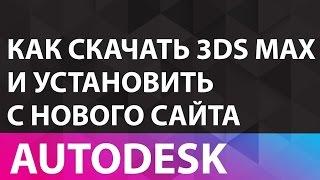 видео Скачать pdf 3ds Max 2016. Дизайн интерьеров и архитектуры
