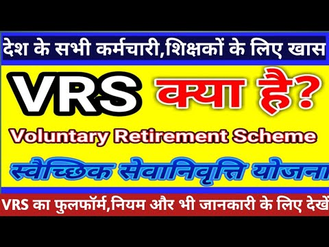 VRS क्या है?VRS का फुलफॉर्म क्या होता है?वीआरएस के नियम।What is VRS?What is the full form of VRS?RK
