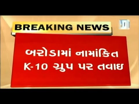 Gujarat: Income Tax raided at 20 places of K-10 group of Vadodara | Vtv News