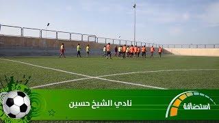 نادي الشيخ حسين