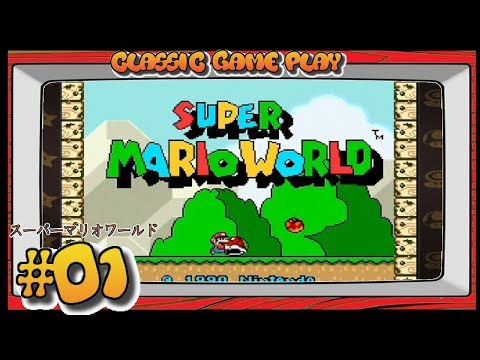 #01SFCスーパーマリオワールド:ヨースター島実況