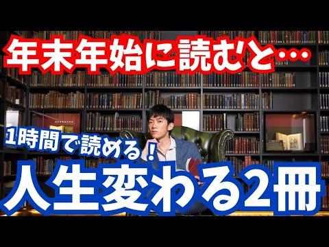 12/31に読むと人生変わる本【1時間で読める】