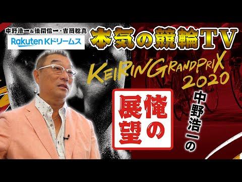 中野浩一の開催展望 | 平塚競輪 KEIRINグランプリ2020 ~【本気の競輪TV】