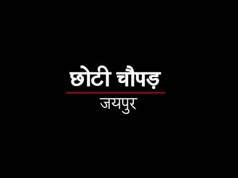 Vasundhara Raje - Jaipur Metro - Choti Chaupar