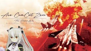 [LIVE] 【2018/12/11】えーすこんきゃっと ZERO #2【のらきゃっと】