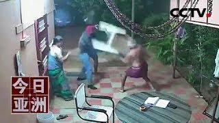 [今日亚洲] 速览 勇敢!不惧危险 印老夫妻暴打持刀劫匪 | CCTV中文国际