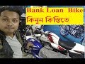 Bajaj All Bike ????? ???????? Bank Loan Pulsar150cc NSDiscover110cc Platina102cc with Hridoy Motors