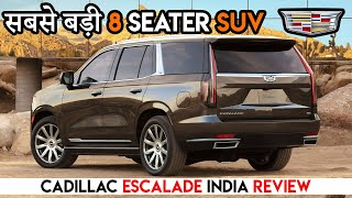 Cadillac Escalade होगी भारत की सबसे बड़ी 8 SEATER SUV | Cadillac Escalade India Price, Launch Review