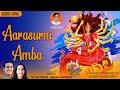 Aarasurni Amba | Nisha Kapadia, Alap Desai | Pratiik Mehta | Amba Ni Asvaari | Navratri Songs 2020