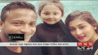 আবারো বাবা হচ্ছেন সাকিব আল হাসান | Shakib Al Hasan | Sports News