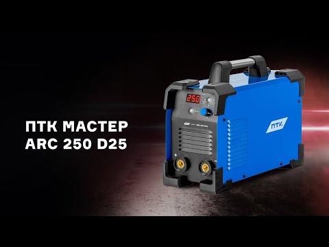 Краткий обзор сварочного аппарата ПТК МАСТЕР ARC 250 D25