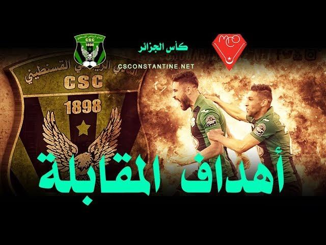Coupe d'Algérie:  MC Oran - CS Constantine : Les buts