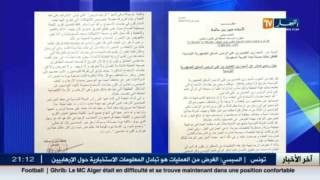 """تونس: زين العابدين بن علي يخرج عن صمته..""""حقوق الإنسان إنتهكت خلال حكمي"""""""