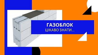 Газобетон газоблок  Дом из газоблока  Будсервис Киев(, 2015-08-16T14:51:40.000Z)