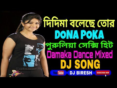 Didima Boleche Tor Dhone Poka - Dj Song - Bengali Purulia Hit Dance Mix Song 2018