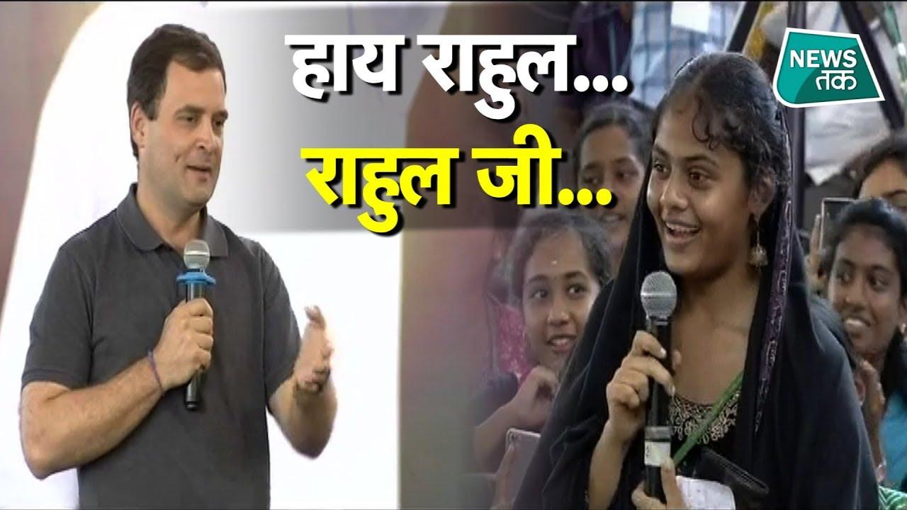 कॉलेज में लड़की से क्या बोले राहुल गांधी कि मच गया शोर? EXCLUSIVE| News Tak