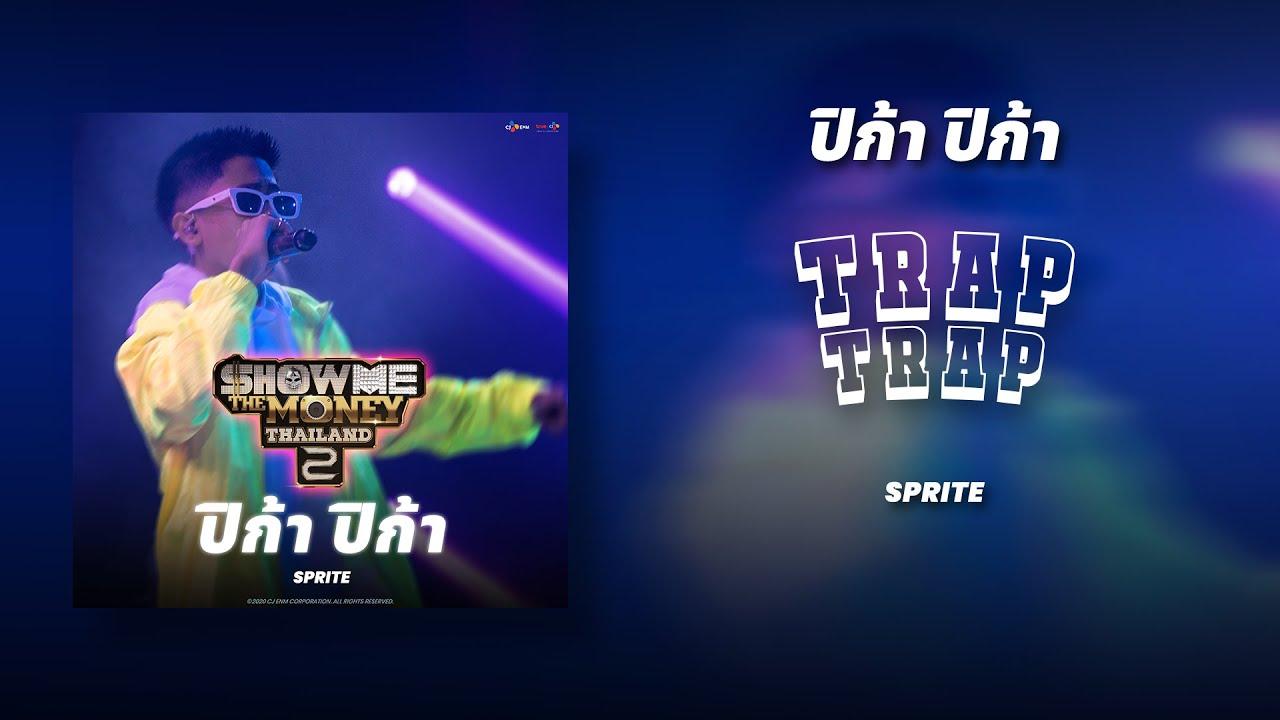Download ปิก้า ปิก้า - SPRITE (Audio) | SEMI-FINAL | [ SMTMTH2 ]