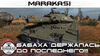 Бабаха держалась до последнего! Прежде чем всех убить! World of Tanks