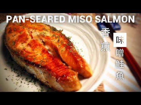 Pan-Seared Miso Salmon 香煎味噌鮭魚