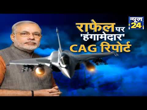रिपोर्ट से पहले ही कांग्रेस ने CAG पर उठाये सवाल