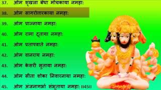 श्री आंजनेया अष्टोत्तरा शतनामावली Anjaneya hanuman Ashtottara in hindi lyrics without music
