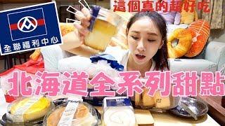 【全聯開箱】北海道全系列甜點,沒想到這個竟然超好吃的!!!★特盛吃貨艾嘉
